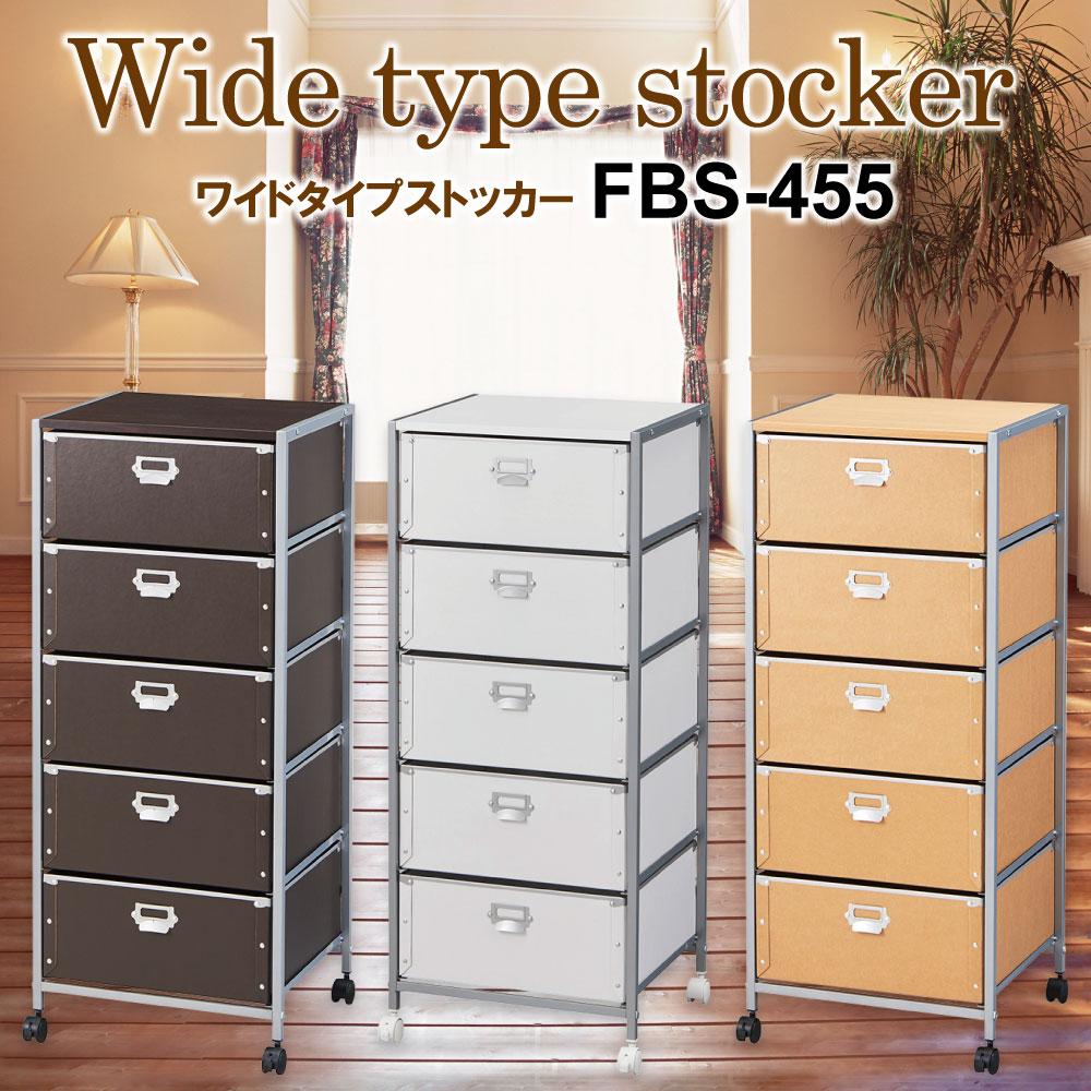 収納ボックス パルプ収納ボックス パルプチェスト パルプワイドチェスト 収納棚 引き出し おしゃれ パルプ 北欧 FBS-455 FBS-455S FBS-455W FBS-455NA