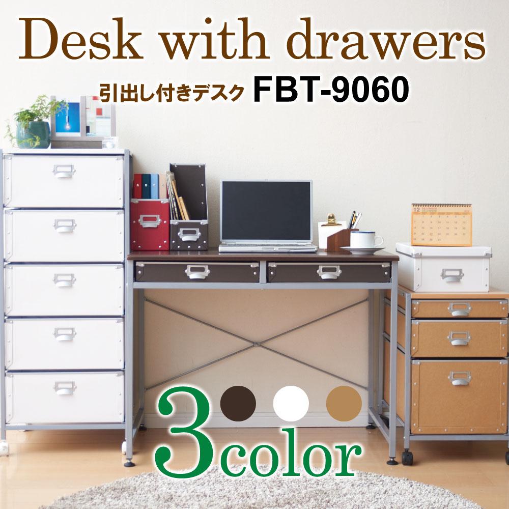 デスク 机 学習机 パソコンデスク PCデスク パルプ 硬質パルプ 北欧 FBT-9060 FBT-9060S FBT-9060W FBT-9060NA