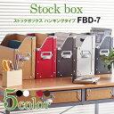収納ボックス 書類ボックス おしゃれ ストックボックス パルプストックボックス 硬質パルプ 北欧 FBD-7BK FBD-7W FBD-7NA FBD-7R F...