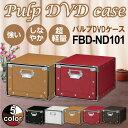 収納ボックス 書類ケース DVDケース おしゃれ パルプDVDケース 卓上 引き出し 硬質パルプ 北欧 FBD-ND101BK FBD-ND101W FBD-N...