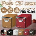 収納ボックス 書類ケース CDケース おしゃれ パルプCDケース 卓上 引き出し 硬質パルプ 北欧 FBD-NC101BK FBD-NC101W …