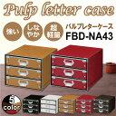 収納ボックス 書類ケース レターケース おしゃれ パルプレターケース 卓上 引き出し 硬質パルプ 北欧 FBD-NA43BK FBD-NA43W FBD-NA4...