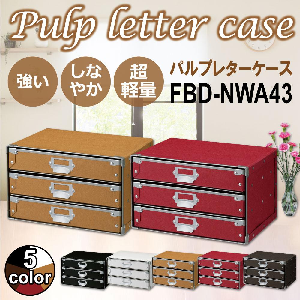 収納ボックス 書類ケース レターケース おしゃれ パルプレターケース 卓上 引き出し 硬質パルプ 北欧 FBD-NWA43BR FBD-NWA43W FBD-NWA43NA FBD-NWA43R FBD-NWA43S