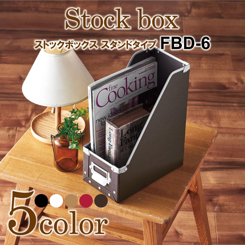収納ボックス 書類ボックス おしゃれ ストックボックス パルプストックボックス 硬質パルプ 北欧 FBD-6BK FBD-6W FBD-6NA FBD-6R FBD-6S