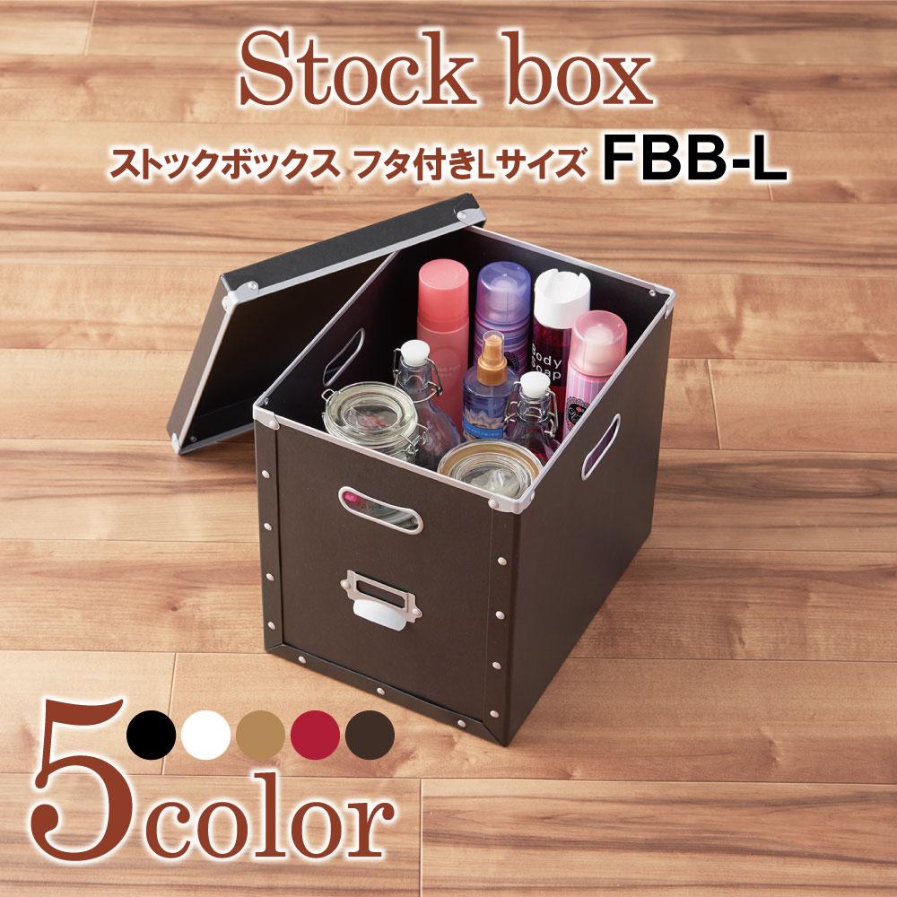 収納ボックス 書類ボックス おしゃれ ストックボックス パルプストックボックス 硬質パルプ 北欧 FBB-L-BK FBB-L-W FBB-L-NA FBB-L-R FBB-L-S