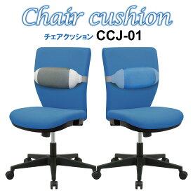 チェアクッション パソコンチェアクッション オフィスチェアクッション ワークチェアクッション CCJ-01