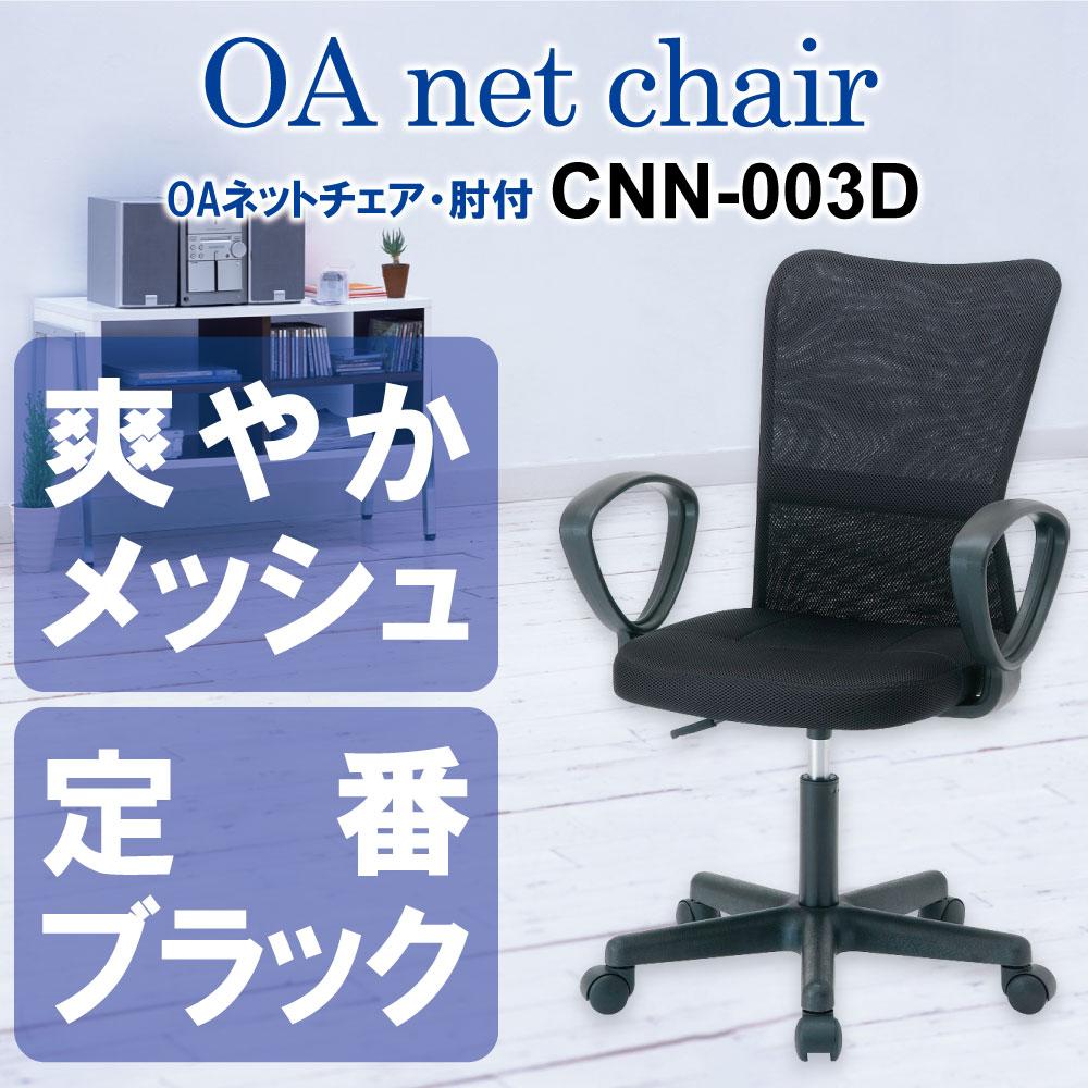 パソコンチェア クッションパソコンチェア オフィスチェア 椅子 疲れにくい CNN-003D