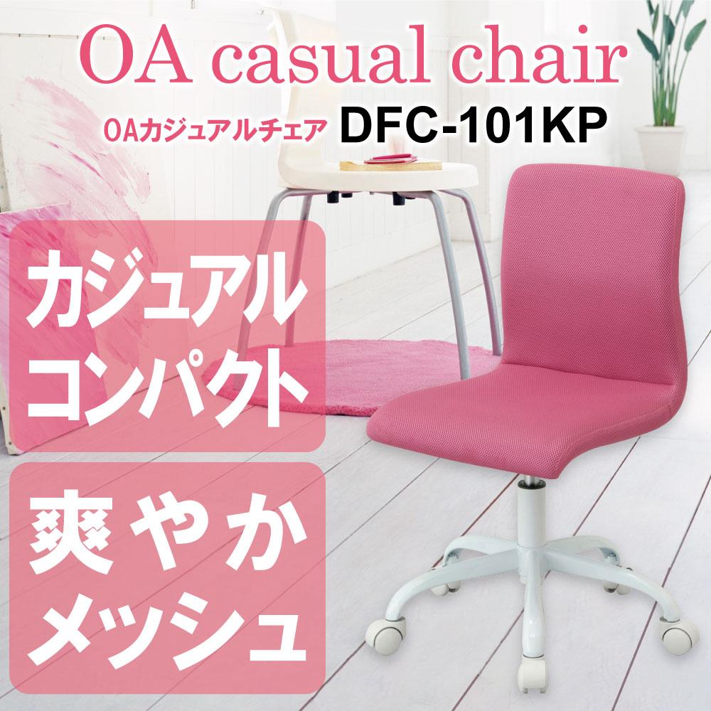 パソコンチェア クッションパソコンチェア オフィスチェア 椅子 疲れにくい DFC-101KP