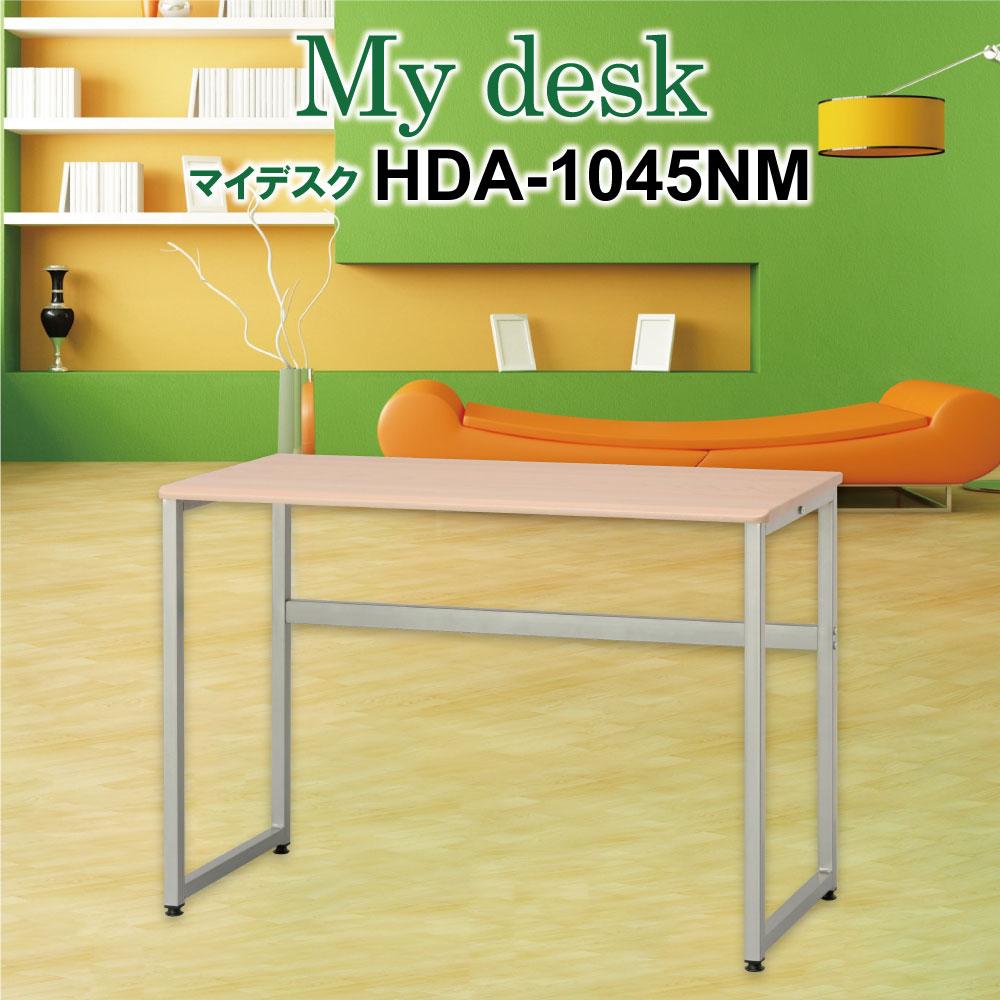 パソコンデスク PCデスク デスク 机 学習机 HDA-1045NM