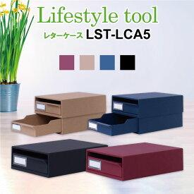 収納ボックス 紙箱収納 小物収納 卓上収納 救急箱 レターケース コレクションボックス ライフスタイルツール LST-LCA5NV LST-LCA5WR LST-LCA5BK LST-LCA5KR