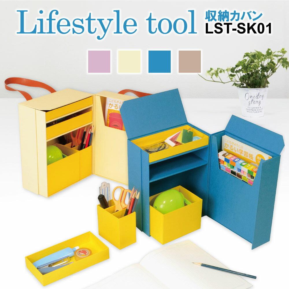 収納ボックス 紙箱収納 小物収納 卓上収納 救急箱 収納かばん コレクションボックス ライフスタイルツール LST-SK01PI LST-SK01YL LST-SK01BL LST-SK01KR