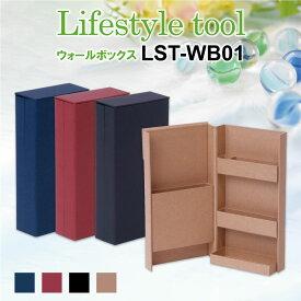 収納ボックス 紙箱収納 小物収納 卓上収納 美容品ストック 救急箱 コレクションボックス ライフスタイルツール LST-WB01NV LST-WB01WR LST-WB01BK LST-WB01KR