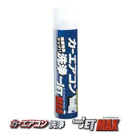 カーエアコン洗浄 スーパージェットマックス(SUPER JET MAX)車の臭い対策に簡単洗浄(あす楽)