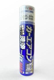 カーエアコン洗浄 スーパージェットマックス(SUPER JET MAX)浄車の臭い対策に簡単エバポレーター洗浄剤(あす楽)