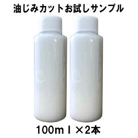 油じみ取り剤「油染みカット」お試しサンプル(100ml)2本