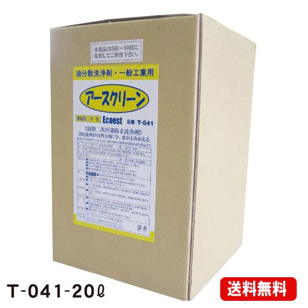アースクリーンT-041【20L/中性】(希釈5〜10倍タイプ)乳化・白濁化なし