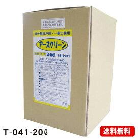 アースクリーン T-041【20L/中性】(希釈タイプ)|河川や道路の流出油処理剤 2次汚染防止対策