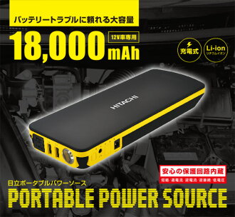 """Hitachi jump starter """"portable power source PPS-18000"""" car battery charge & backup power / Smartphone charger too! [12 only]"""