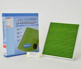 エアコンフィルター(トヨタ車用)活性炭&Ag濾紙<FESCO TY-6D>プリウス50、C-HR50等