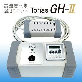 トリアスGH-2【水素温浴ユニット】5PPM高濃度水素生成器-水素バス(日本製)