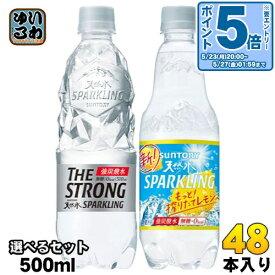 サントリー 奥大山スパークリング 天然水スパークリング レモン 他 500ml ペットボトル 選べる 48本 (24本×2)〔炭酸飲料〕