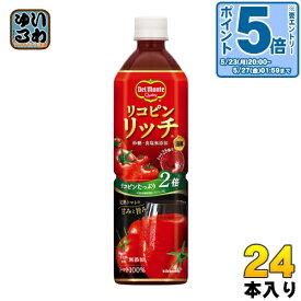 〔エントリーでP5倍〕 デルモンテ リコピンリッチ 900g ペットボトル 24本 (12本入×2 まとめ買い)(トマトジュース) 〔野菜ジュース〕