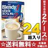 宏富 blendy 堅持咖啡館 au lait (14 g x 10 枚) 24 盒 [Blendy 布蘭達咖啡咖啡拿鐵咖啡棒類型]
