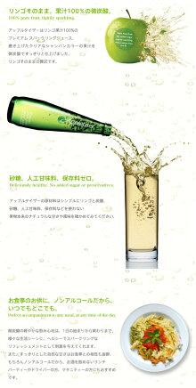 アップルタイザー750ml瓶12本入〔炭酸飲料〕