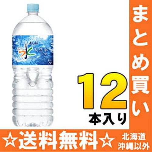 〔クーポン配布中〕アサヒ おいしい水 六甲 2Lペットボトル 6本入×2 まとめ買い〔ミネラルウォーター 六甲のおいしい水 軟水 六甲の水〕