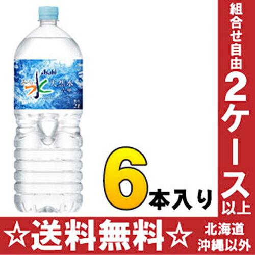 〔クーポン配布中〕アサヒ おいしい水 六甲 2Lペットボトル 6本入〔ミネラルウォーター 六甲のおいしい水 軟水 六甲の水〕