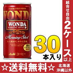朝日WONDA早禮服打擊185g罐30本入〔萬達罐咖啡〕