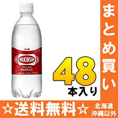 アサヒ ウィルキンソン タンサン 500mlペットボトル 24本入×2 まとめ買い〔ういるきんそん 炭酸水 炭酸飲料 500ミリペットボトル WILKINSON WilkinsonTansan 割り材 ウイルキンソン〕