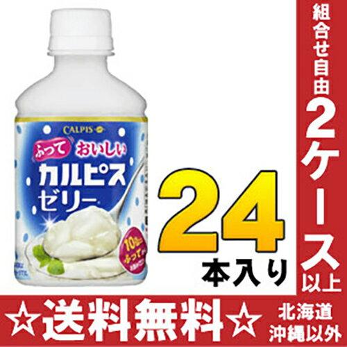 アサヒ カルピス ふっておいしいカルピスゼリー 280gペットボトル 24本入〔ふって飲むゼリー飲料 乳酸菌飲料〕