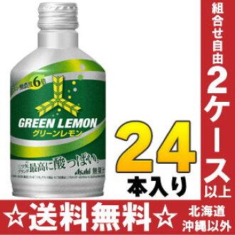 [100 日元和 200 日元优惠券分布] 朝日本町三矢绿色柠檬 300 毫升瓶罐 24 件 [美津和 saidaa 碳酸软饮料本町三矢苹果酒]