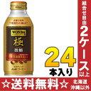 アサヒ WONDA 極 微糖 370gボトル缶 24本入〔ワンダ 微糖 モカ 丸福珈琲店 ボトル缶〕