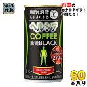 花王 ヘルシアコーヒー 無糖ブラック 185g 缶 60本 (30本入×2 まとめ買い)〔特定保健用食品 トクホ ヘルシヤ 脂肪…