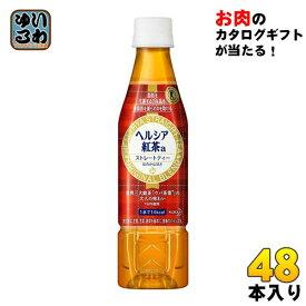 花王 ヘルシア紅茶 350ml ペットボトル 48本 (24本入×2 まとめ買い)〔へるしあ 脂肪 体脂肪 トクホ 紅茶 ストレートティー〕