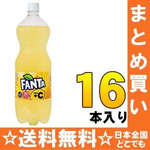 コカ・コーラ ファンタ レモン+C 1.5Lペット 8本入×2 まとめ買い〔ファンタ ビタミンC レモン 炭酸飲料 レモンプラスC〕