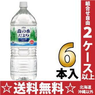 Coca Cola morino Mizu dayori (large Piedmont) 2 L pet 6 pieces []