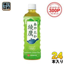 綾鷹 525ml ペットボトル 24本入 コカ・コーラ〔お茶〕