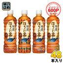 綾鷹 ほうじ茶 525ml ペットボトル 48本 (24本入×2 まとめ買い) コカ・コーラ〔お茶〕