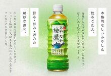 〔クーポン配布中〕綾鷹525mlペットボトル24本入コカ・コーラ〔お茶〕
