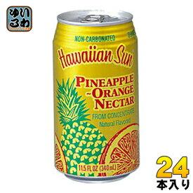 ハワイアンサン パイナップル・オレンジ・ネクター 340ml 缶 24本入〔Hawaiian Sun トロピカルフルーツ ハワイ グアバ〕
