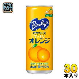 アサヒ バヤリース すっきりオレンジ 245g 缶 30本入〔果汁飲料〕