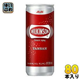ウィルキンソン タンサン 250ml 缶 80本 (20本入×4 まとめ買い) アサヒ〔ういるきんそん 炭酸水 炭酸飲料 WILKINSON WilkinsonTansan 割り材 ウイルキンソン〕