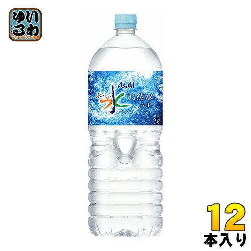 アサヒ おいしい水 六甲 2L ペットボトル 12本 (6本入×2 まとめ買い)〔ミネラルウォーター 六甲のおいしい水 軟水 六甲の水〕