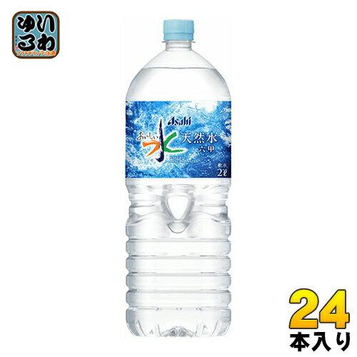 アサヒ おいしい水 六甲 2L ペットボトル 24本 (6本入×4 まとめ買い)〔ミネラルウォーター 六甲のおいしい水 軟水 六甲の水〕