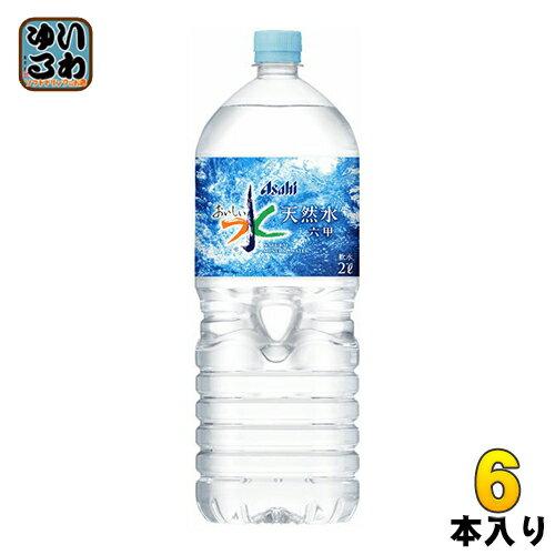 アサヒ おいしい水 六甲 2L ペットボトル 6本入〔ミネラルウォーター 六甲のおいしい水 軟水 六甲の水〕
