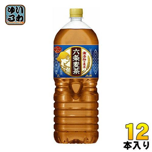 アサヒ 六条麦茶 2L ペットボトル 12本 (6本入×2 まとめ買い)〔2リットル 大容量 ろくじょうむぎちゃ むぎ茶 ノンカフェイン〕
