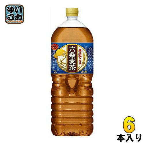 アサヒ 六条麦茶 2L ペットボトル 6本入〔2リットル 大容量 ろくじょうむぎちゃ むぎ茶 ノンカフェイン〕